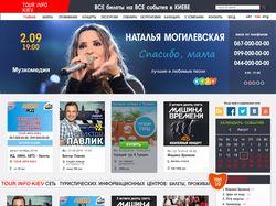 Сайт Тour info Kiev