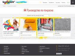 Корпоративный сайт c интернет-магазином Kompozit