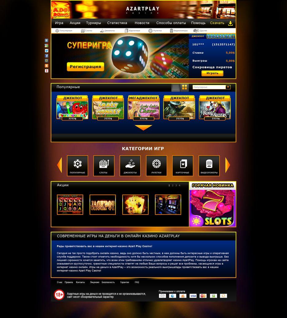 Slotosfera игровые автоматы