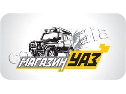 """Логотип """"Магазин УАЗ"""""""