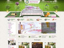 Дизайн интернет-магазина текстильной продукции
