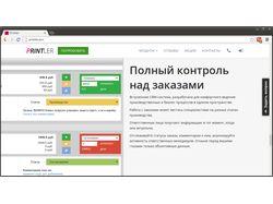 Printler.ru