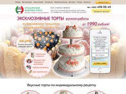 Итальянская фабрика торта