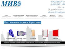 """Рекламно-производственная компания """"Миво"""""""