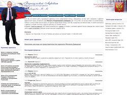 Адвокат Давыдов Михаил Владимирович