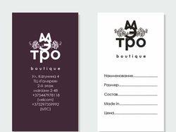 Логотип, визитка, ярлык для одежды