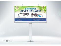 """Билборд """"Доктор Оптика"""""""