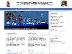 Государственный сайт учебного центра МВД