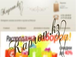 Kapron.kz – Электронный магазин нижнего белья.