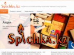 spichka.kz Реконструкция сайта