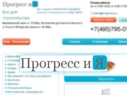 Progresiya.ru Разработка интернет магазина