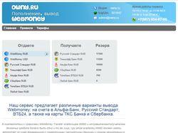 Обменный сервис ввода-вывода Owny.ru