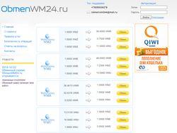 Автоматический обменник Webmoney: obmenwm24.ru