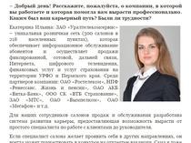 Интервью с владельцами бизнеса и работодателями
