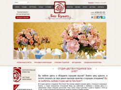 Студия цветов и подарков Бон Букет