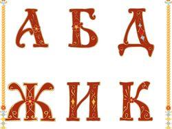 Заглавные буквы (буквицы) к сказу