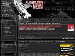 Музыкальный новостной портал ALLMUZ.INFO