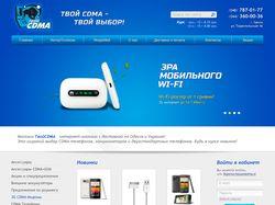 Дизайн сайта для телефонов главная