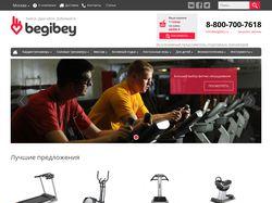 Интернет-магазин Begibey