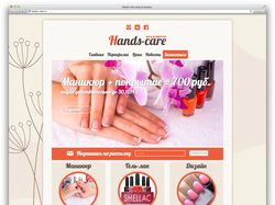 Hands-care уход за руками