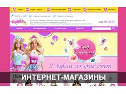 Интернет-магазин кукол на базе 1С-Битрикс