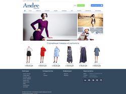 Модный дом Andre