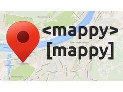 Mappy - простая вставка карт на сайт