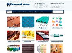 Интернет-магазин по продаже кровельных материалов