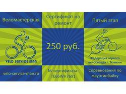Призовой сертификат веломастерской