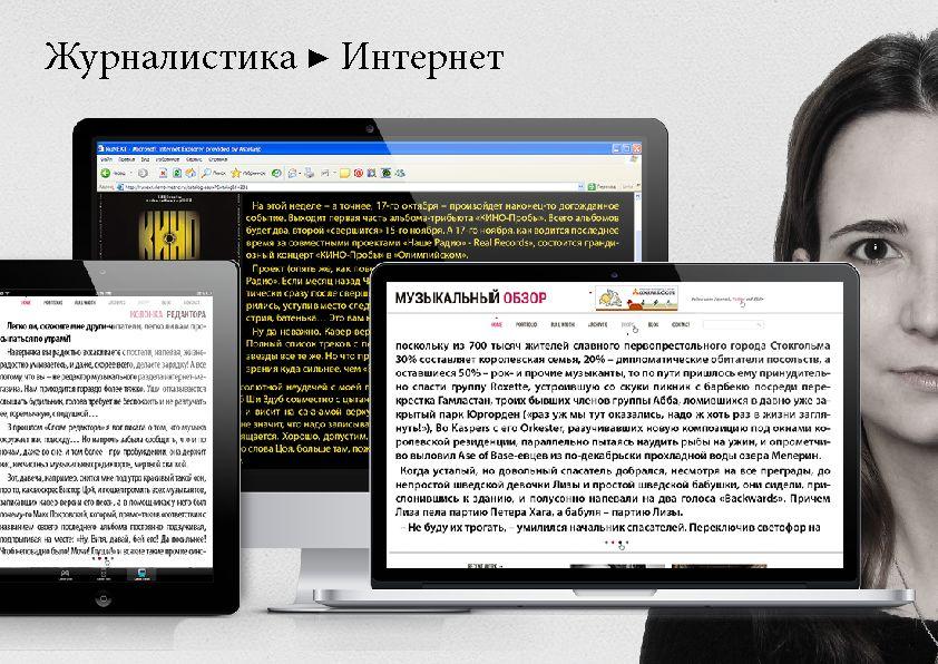 Сайт для создания портфолио журналиста сайт компании вимбильданн