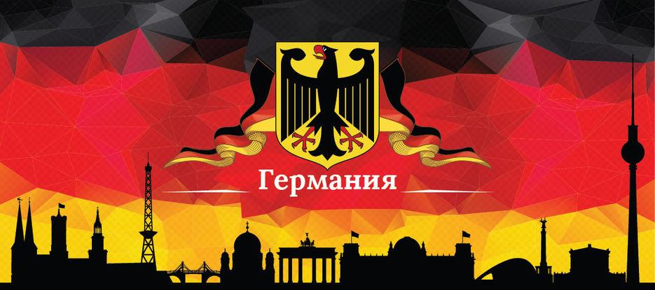 Германия картинка с надписью