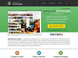 Промо сайт программы-фоторедактора