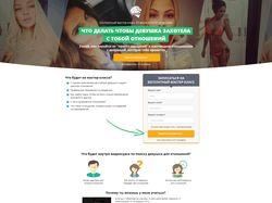 Верстка lending page