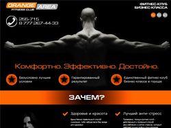 ЛП фитнес клуба (адаптив)