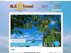 Туристическая компания ALS Travel
