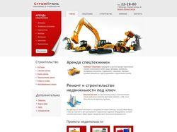 """Сайт строительной компании """"СтромТранс"""""""
