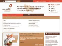 Дизайн сайта по предоставлению услуг населению