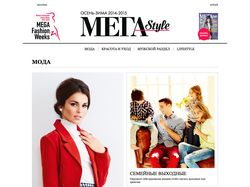 Журнал MEGA Style