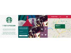 Starbucks — 7 лет в России