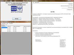 Программа учета актов и накладных