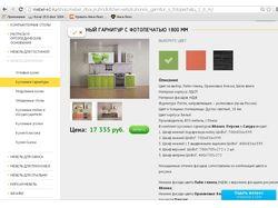 Наполнение интернет-магазина мебели mebel-e1.ru
