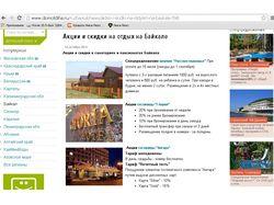 Наполнение сайта domotdiha.ru