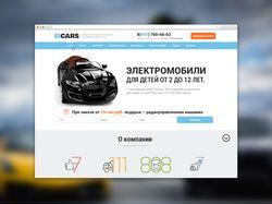 El Cars