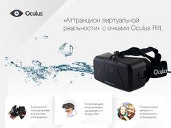 Презентация Oculus Rift