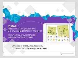Презентация стартапа Install