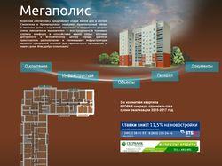 сайт по продаже недвижимости с анимацией плана ква