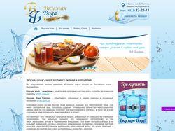 сайт для компании для производства воды