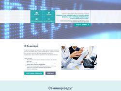 Landing Page Семинар по заработку в интернете