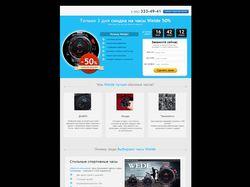 Landing Page для продажи часов