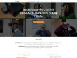 Landing Page Продажа очков виртуальной реальности